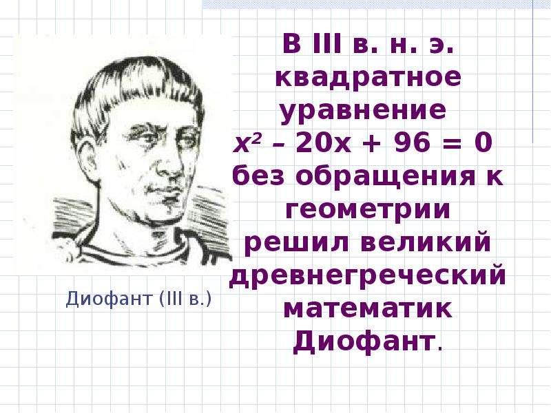 В III в. н. э. квадратное уравнение х2 – 20х + 96 = 0 без обращения к геометрии решил великий древне