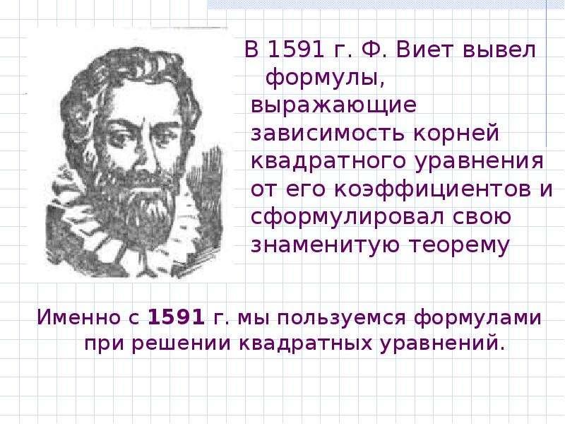 Именно с 1591 г. мы пользуемся формулами при решении квадратных уравнений.
