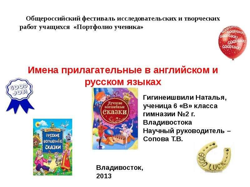 Презентация Имена прилагательные в английском и русском языках