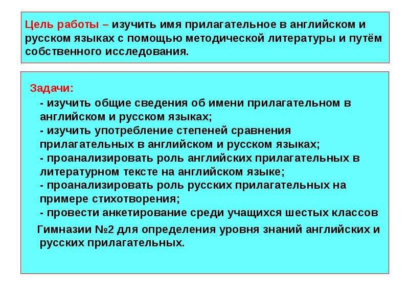 Цель работы – изучить имя прилагательное в английском и русском языках с помощью методической литера
