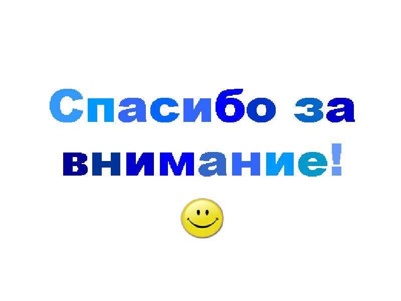 Имена прилагательные в английском и русском языках, слайд 21