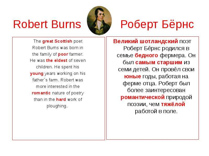 Robert Burns Роберт Бёрнс The great Scottish poet Robert Burns was born in the family of poor farmer