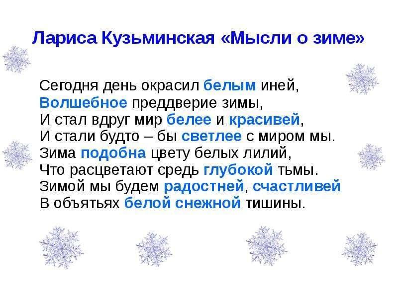 Лариса Кузьминская «Мысли о зиме» Сегодня день окрасил белым иней, Волшебное преддверие зимы, И стал