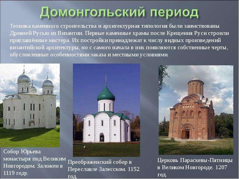 технологии дошли церковь и культура древней руси может быть только
