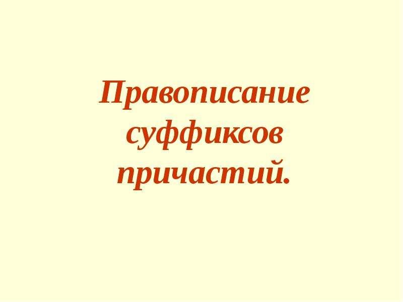 Презентация Правописание суффиксов причастий