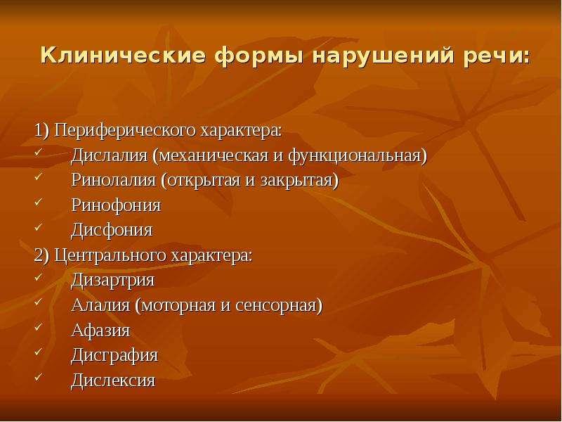 Презентация Клинические формы нарушений речи
