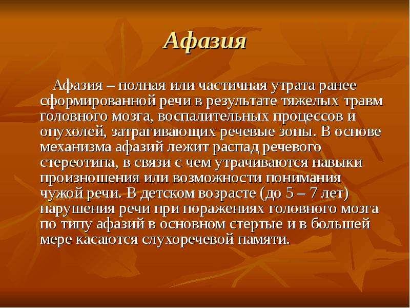 Афазия Афазия – полная или частичная утрата ранее сформированной речи в результате тяжелых травм гол