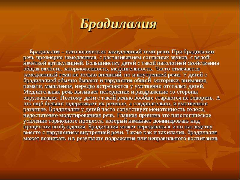 Брадилалия Брадилалия – патологических замедленный темп речи. При брадилалии речь чрезмерно замедлен