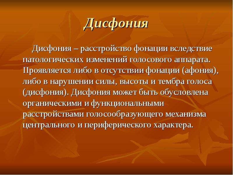 Дисфония Дисфония – расстройство фонации вследствие патологических изменений голосового аппарата. Пр