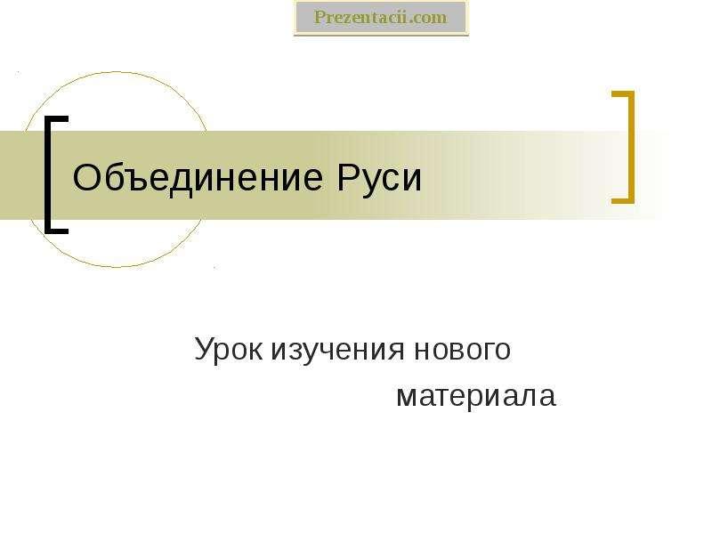 Презентация Объединение Руси