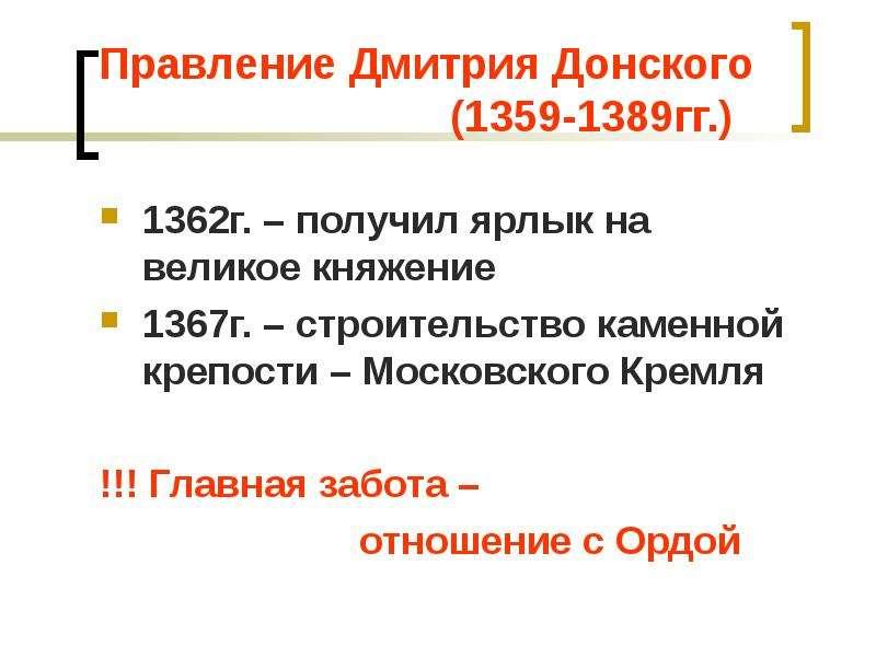 Правление Дмитрия Донского (1359-1389гг. ) 1362г. – получил ярлык на великое княжение 1367г. – строи