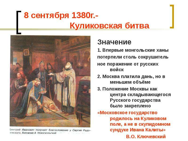 8 сентября 1380г. - Куликовская битва Значение 1. Впервые монгольские ханы потерпели столь сокрушите
