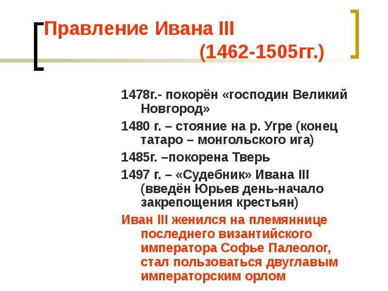 Правление Ивана III (1462-1505гг. ) 1478г. - покорён «господин Великий Новгород» 1480 г. – стояние н