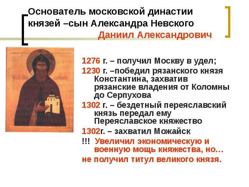 Основатель московской династии князей –сын Александра Невского Даниил Александрович 1276 г. – получи