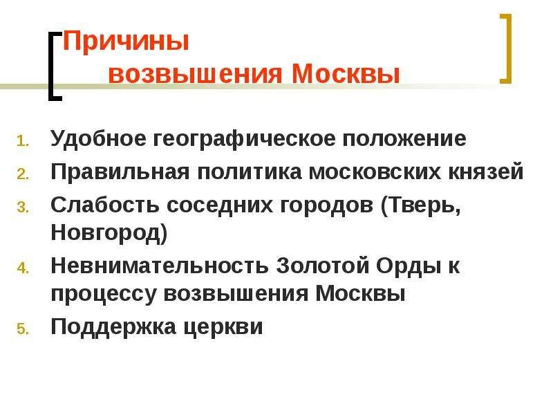 Причины возвышения Москвы Удобное географическое положение Правильная политика московских князей Сла
