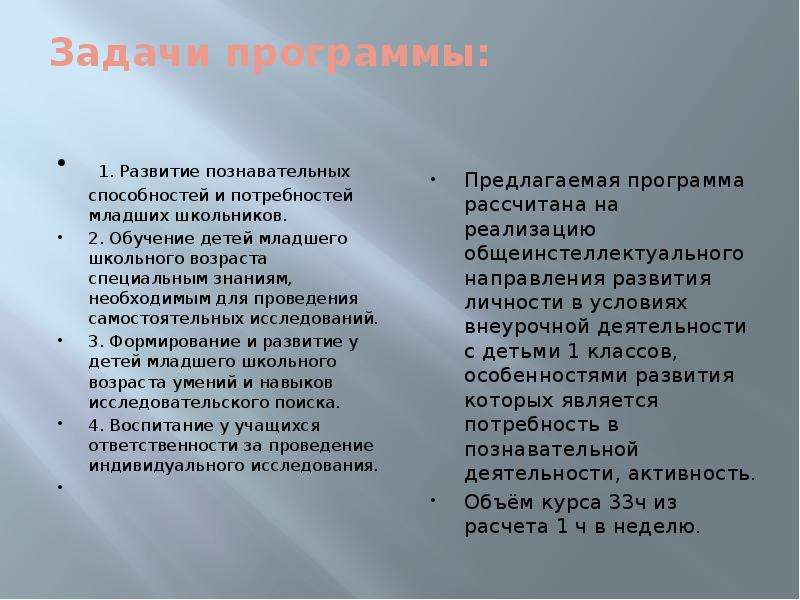 Задачи программы: 1. Развитие познавательных способностей и потребностей младших школьников. 2. Обуч