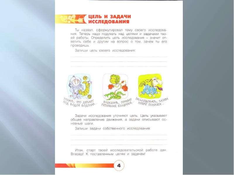 Новые образовательные стандарты, слайд 33