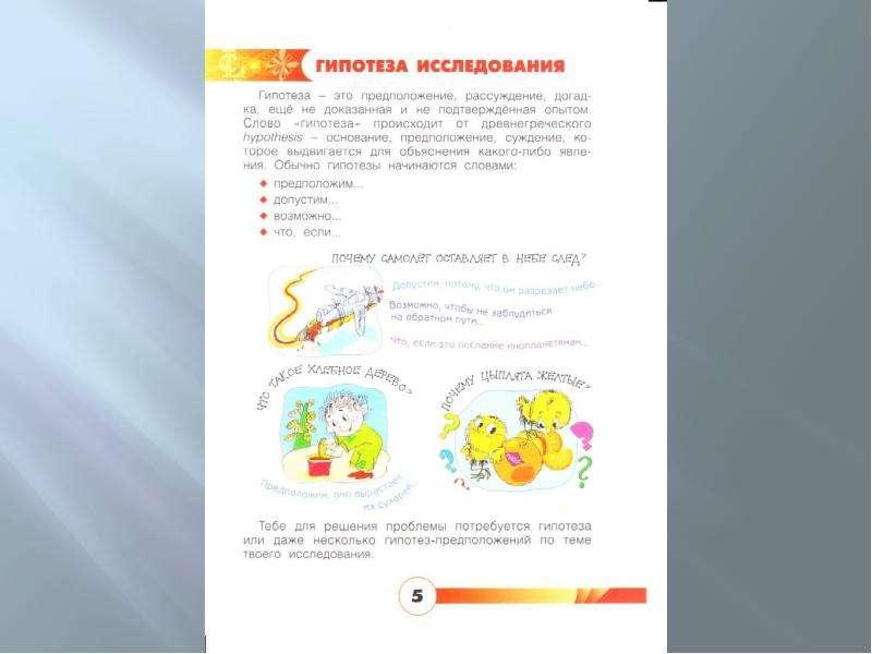 Новые образовательные стандарты, слайд 34