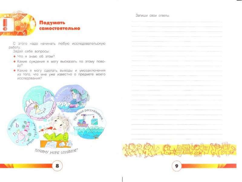 Новые образовательные стандарты, слайд 37
