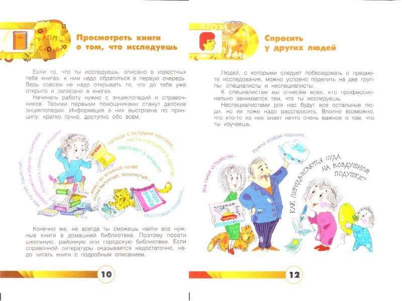 Новые образовательные стандарты, слайд 38