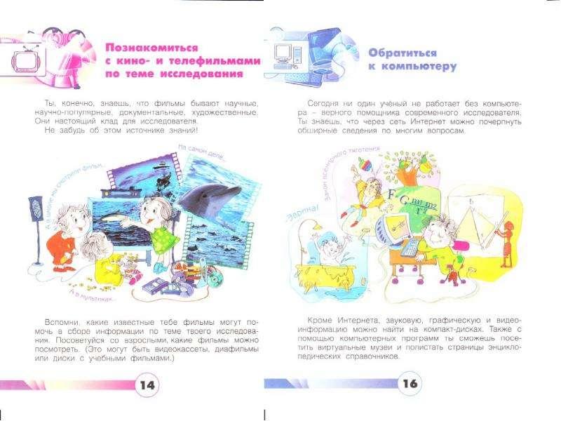 Новые образовательные стандарты, слайд 39