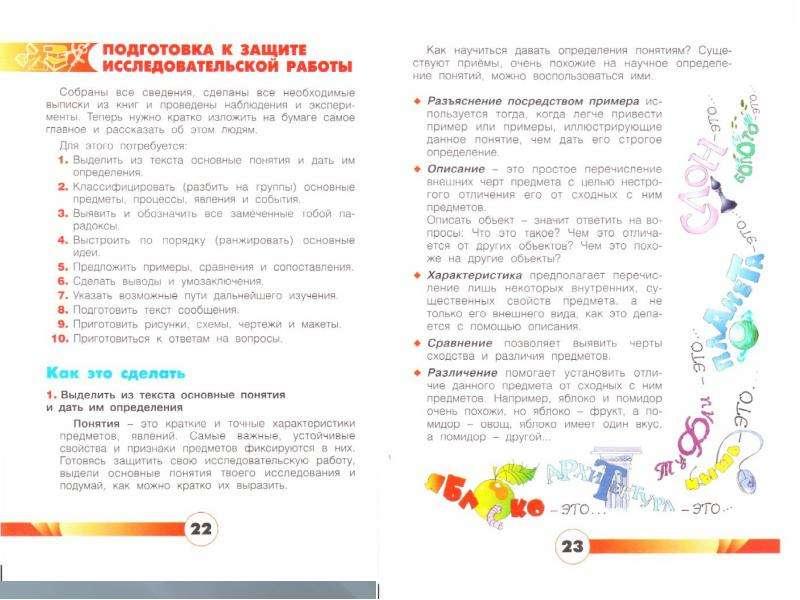 Новые образовательные стандарты, слайд 41