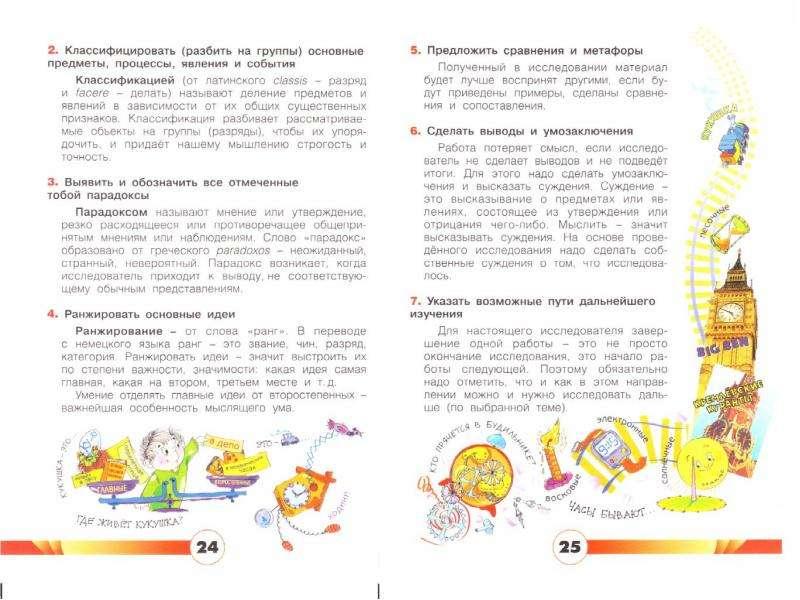 Новые образовательные стандарты, слайд 42