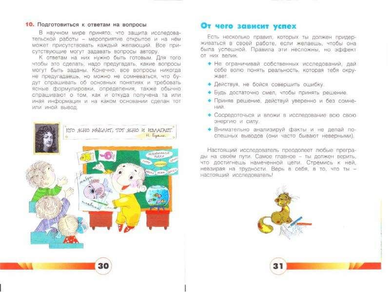 Новые образовательные стандарты, слайд 44