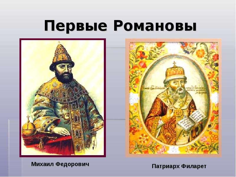 Правление царя михаила федоровича романова (1613 - 1645) основные направления