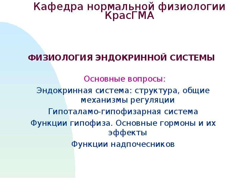 Презентация Физиология эндокринной системы