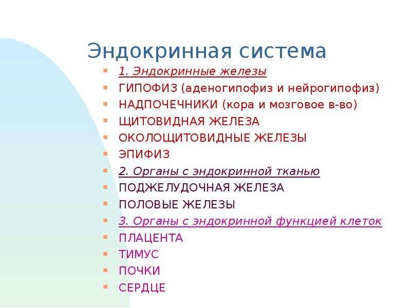 Эндокринная система 1. Эндокринные железы ГИПОФИЗ (аденогипофиз и нейрогипофиз) НАДПОЧЕЧНИКИ (кора и