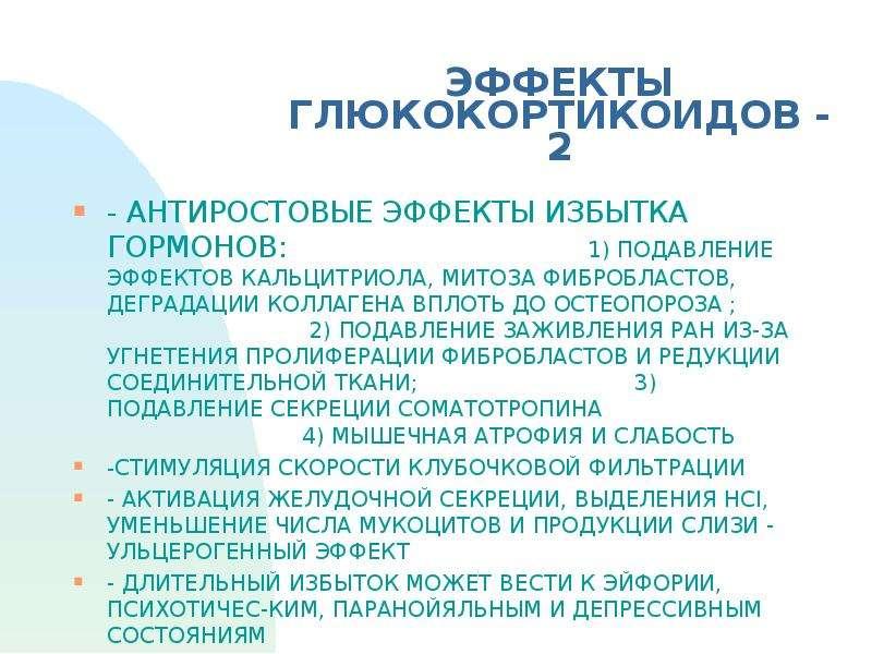 ЭФФЕКТЫ ГЛЮКОКОРТИКОИДОВ - 2 - АНТИРОСТОВЫЕ ЭФФЕКТЫ ИЗБЫТКА ГОРМОНОВ: 1) ПОДАВЛЕНИЕ ЭФФЕКТОВ КАЛЬЦИТ