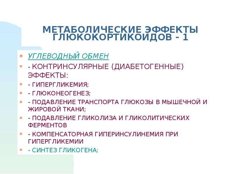 МЕТАБОЛИЧЕСКИЕ ЭФФЕКТЫ ГЛЮКОКОРТИКОИДОВ - 1 УГЛЕВОДНЫЙ ОБМЕН - КОНТРИНСУЛЯРНЫЕ (ДИАБЕТОГЕННЫЕ) ЭФФЕК
