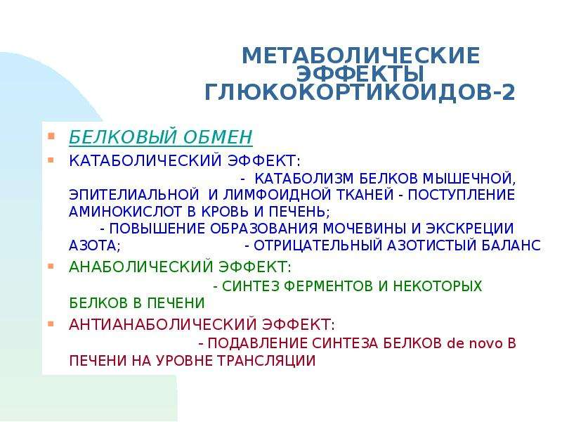МЕТАБОЛИЧЕСКИЕ ЭФФЕКТЫ ГЛЮКОКОРТИКОИДОВ-2 БЕЛКОВЫЙ ОБМЕН КАТАБОЛИЧЕСКИЙ ЭФФЕКТ: - КАТАБОЛИЗМ БЕЛКОВ