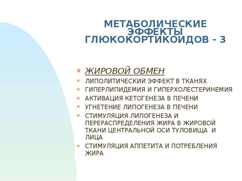МЕТАБОЛИЧЕСКИЕ ЭФФЕКТЫ ГЛЮКОКОРТИКОИДОВ - 3 ЖИРОВОЙ ОБМЕН ЛИПОЛИТИЧЕСКИЙ ЭФФЕКТ В ТКАНЯХ ГИПЕРЛИПИДЕ