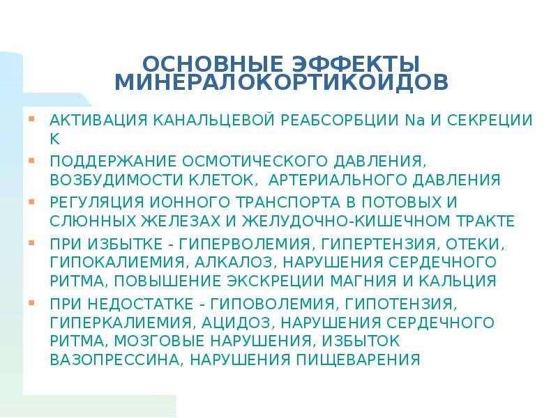 ОСНОВНЫЕ ЭФФЕКТЫ МИНЕРАЛОКОРТИКОИДОВ АКТИВАЦИЯ КАНАЛЬЦЕВОЙ РЕАБСОРБЦИИ Na И СЕКРЕЦИИ K ПОДДЕРЖАНИЕ О