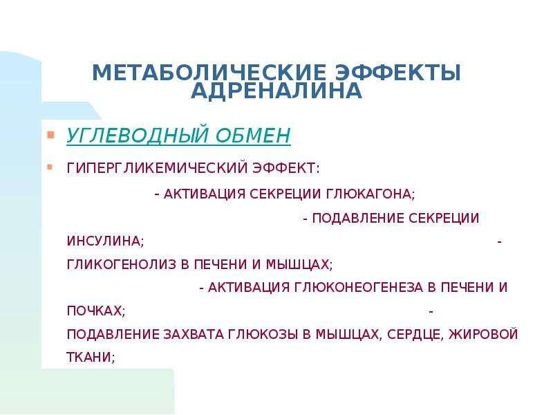 МЕТАБОЛИЧЕСКИЕ ЭФФЕКТЫ АДРЕНАЛИНА УГЛЕВОДНЫЙ ОБМЕН ГИПЕРГЛИКЕМИЧЕСКИЙ ЭФФЕКТ: - АКТИВАЦИЯ СЕКРЕЦИИ Г