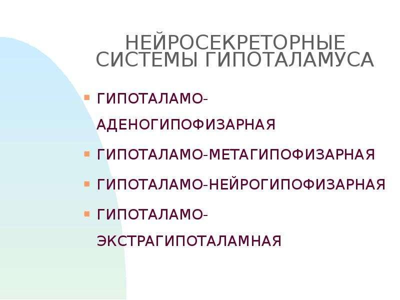 НЕЙРОСЕКРЕТОРНЫЕ СИСТЕМЫ ГИПОТАЛАМУСА ГИПОТАЛАМО-АДЕНОГИПОФИЗАРНАЯ ГИПОТАЛАМО-МЕТАГИПОФИЗАРНАЯ ГИПОТ