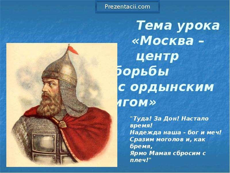 Презентация Москва центр борьбы с ордынским игом
