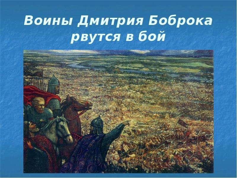 Воины Дмитрия Боброка рвутся в бой