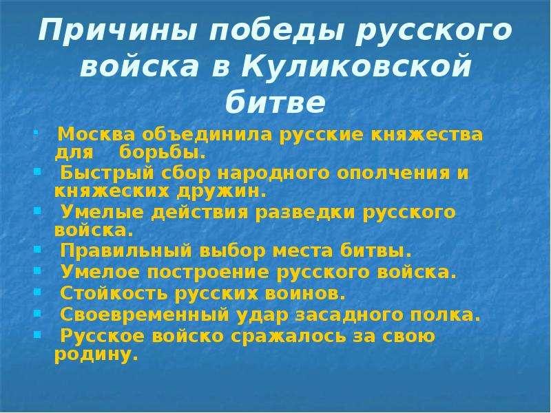Причины победы русского войска в Куликовской битве Москва объединила русские княжества для борьбы. Б