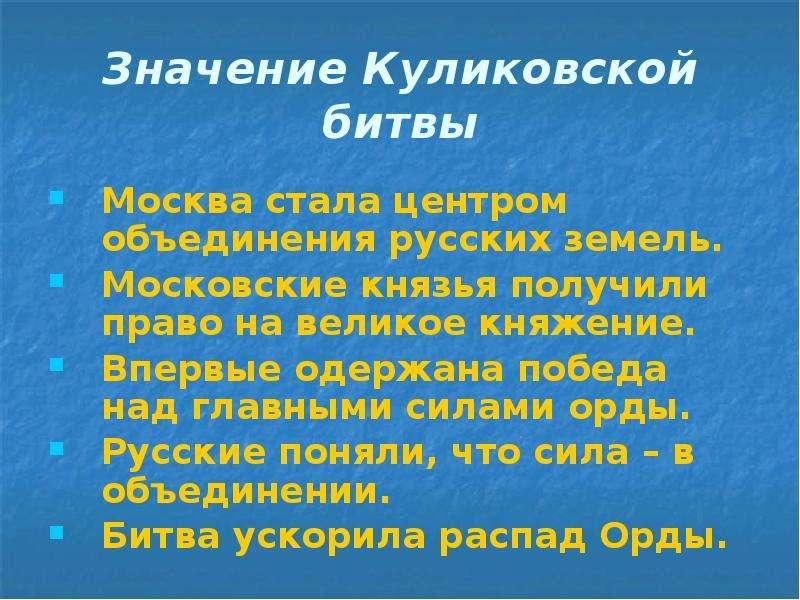 Значение Куликовской битвы Москва стала центром объединения русских земель. Московские князья получи