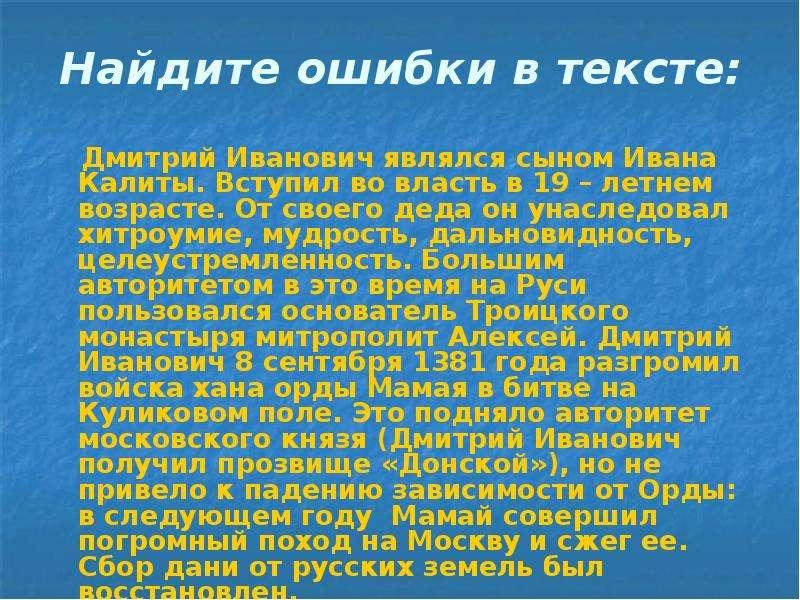 Найдите ошибки в тексте: Дмитрий Иванович являлся сыном Ивана Калиты. Вступил во власть в 19 – летне