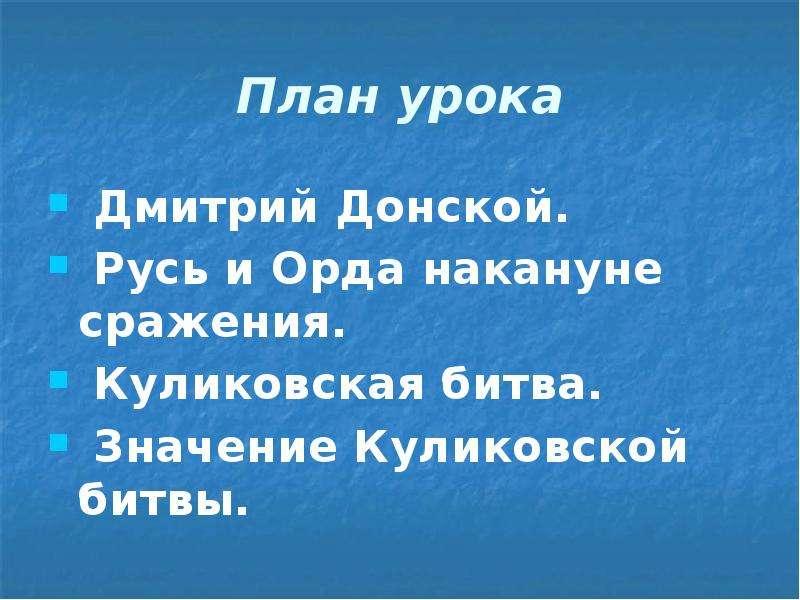 План урока Дмитрий Донской. Русь и Орда накануне сражения. Куликовская битва. Значение Куликовской б