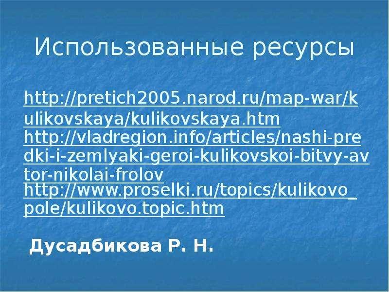 Использованные ресурсы Дусадбикова Р. Н.