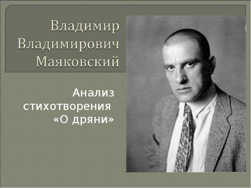 Маяковский стих о адриане