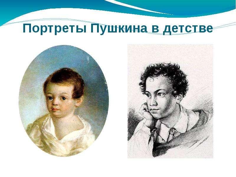 Пушкин в детстве фото писателя