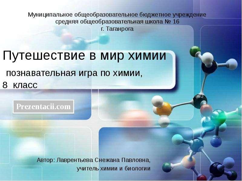 Путешествие в мир химии