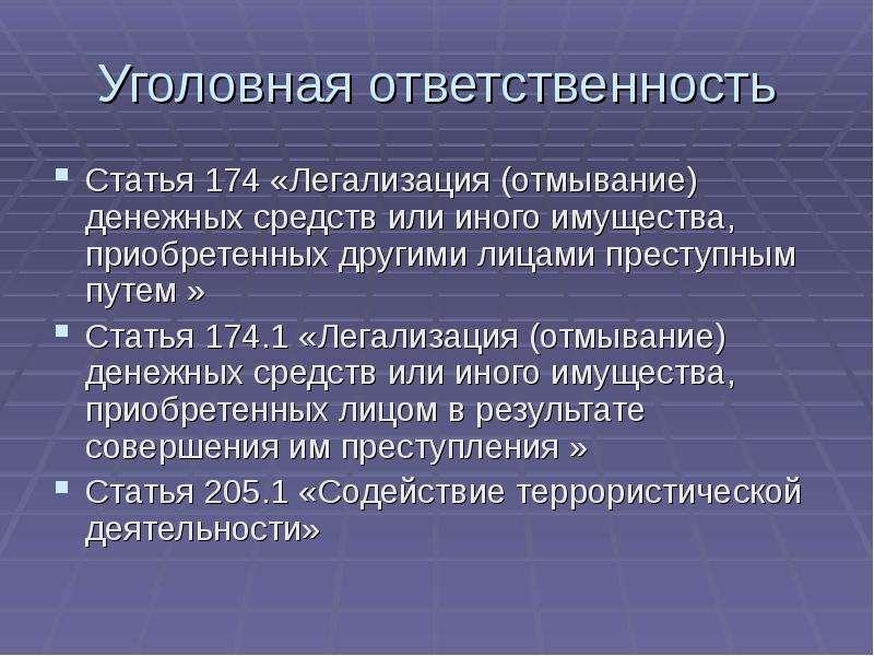 статья 174 ук наказание инете