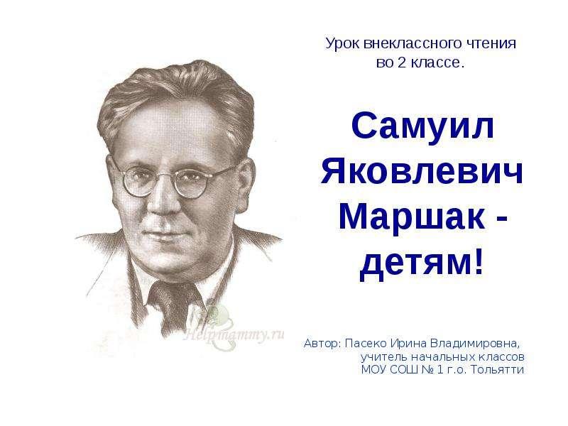 Самуил Яковлевич Маршак - детям! 2 класс